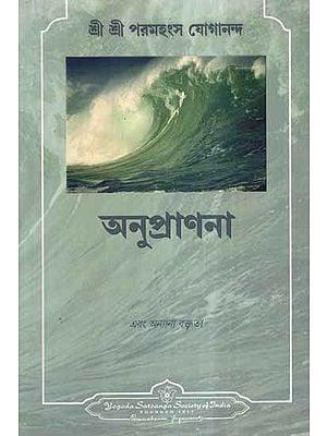 Increasing the Power of Initiative (Bengali)