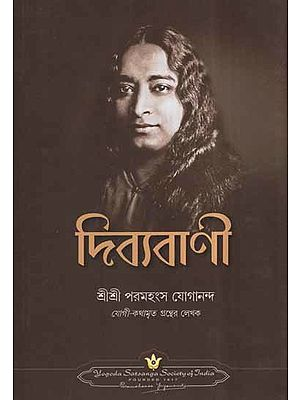 Whispers from Eternity (Bengali)