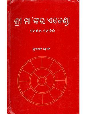 Sri Mankara Agenda- Volume-1  (Oriya)