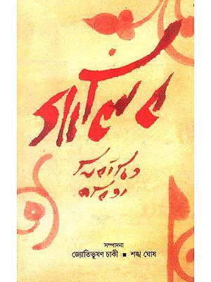 Ghalib- Nirbachita Kabita (Bengali)