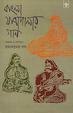 Bangla Jatrapalar Gan- A Collection of Songs of Bangla Yatras (Bengali)