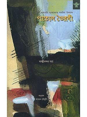 Patal Bhairabi in Bengali (Award Winning Novel)