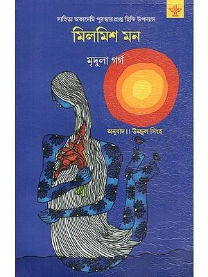 Milmish Mon in Bengali (Award Winning Novel)