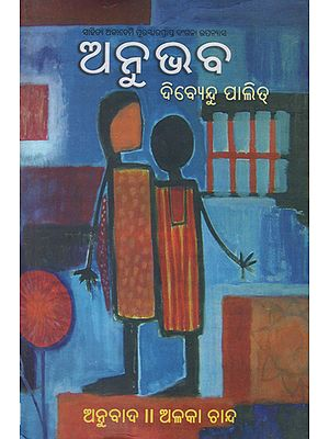 Anubhaba in Oriya (An Old Book)