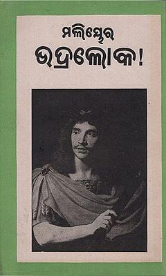 Bhadralok in Oriya (An Old and Rare Book)