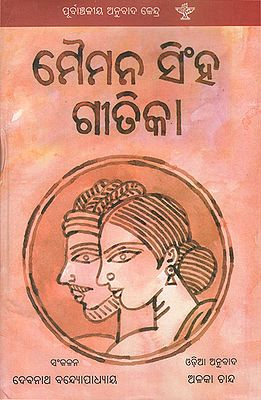 Mymensing Gitika in Oriya (An Old Book)