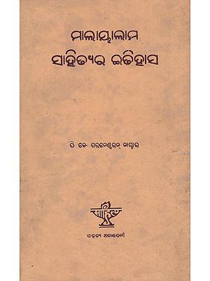 Malayalam Sahityar Itihas in Oriya (An Old and Rare Book)