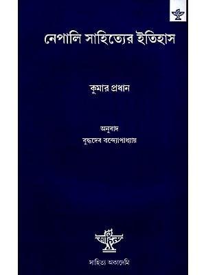 Nepali Sahityer Itishas: History of Literature (Bengali)