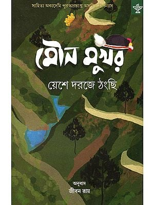 Mouna Mukhar (Award Winning Novel in Bengali)
