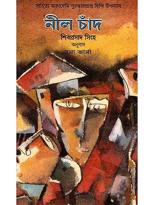 Neela Chand (Award Winning Novel in Bengali)