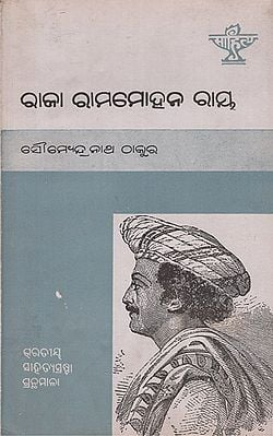 Raja Rammohun Roy in Oriya (An Old and Rare Book)