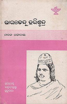 Bharatendu Harishchandra in Oriya (An Old and Rare Book)