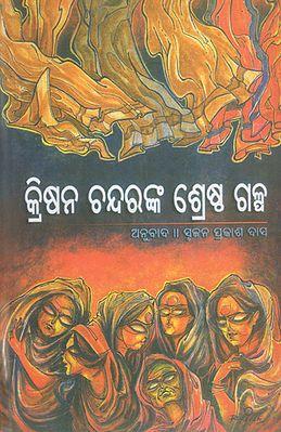 Krishan Chandaranka Srestha Galpa (Oriya)