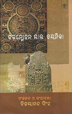 Jaganmohan Lal Chayanika (Oriya)
