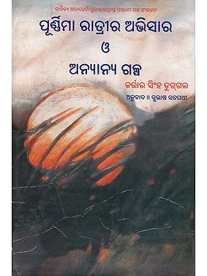 Purnima Ratrira Abhisar O Anyanya Galpa in Oriya (An Old and Rare Book)