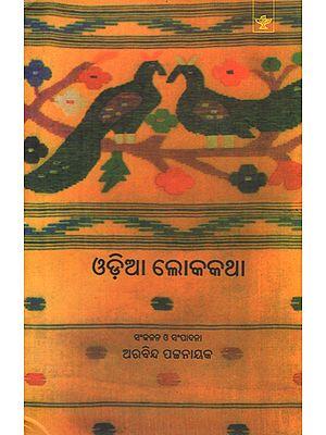 Oriya Lokakatha (Oriya)
