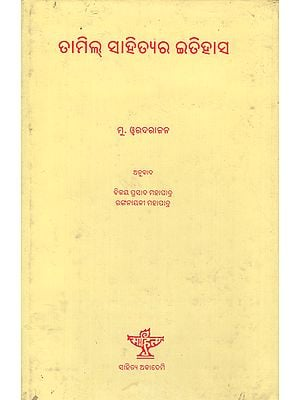 Tamil Sahityara Itihasa in Oriya (An Old Book)