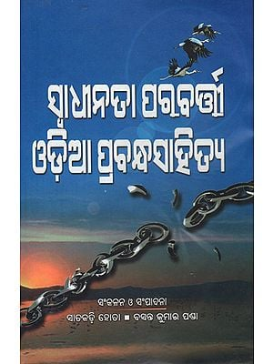 Swadhinata Parabarti Odia Prabandhashitya (An Old Book)