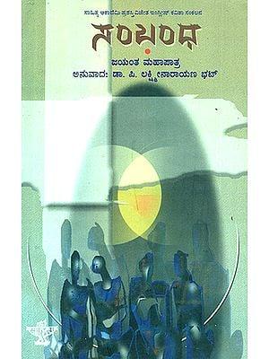 Sambanda- Jayant Mahapatra's Award Winning Collection of Poems (Kannada)