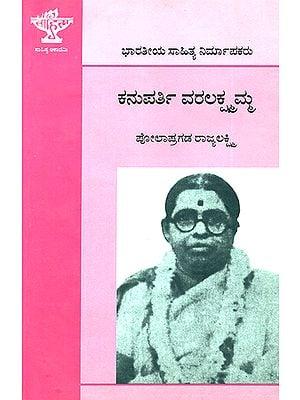 Kanuparti Varalakshmamma- A Monograph (Kannada)