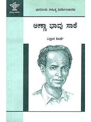 Anna Bhavu Saate- Bajrang Korde's Monograph (Kannada)