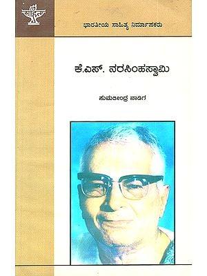 K. S. Narasimha Swamy- A Monograph (Kannada)