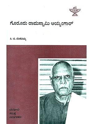 Goruru Ramaswamy Iyengar- A Monograph (Kannada)