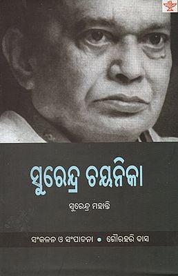Surendra Chayanika (Oriya)