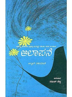 Aalapane- Abdul Rehman's Award Winning Poetry Collection (Kannada)