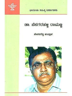 Dr. Besagarahalli Ramanna- A Monograph on Kannada Writer (Kannada)