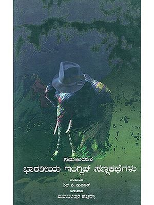 Samakaleena Bharatiya English Sanna Kathegalu- Contemporary Indian Short Stories (Kannada)
