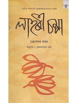 Lahari Champa (Assamese)