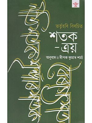 Bhartrhari Birachita Satakatraya (Assamese)