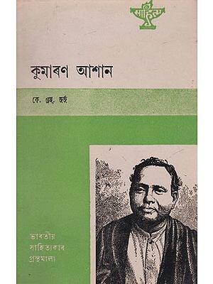 Kumaran Asan (An Old and Rare Book in Assamese)
