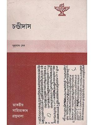 Chandidas (Assamese)