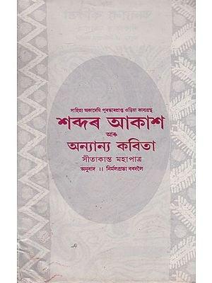 Sabdar Akash Aru Anyanya Kabita (Assamese)