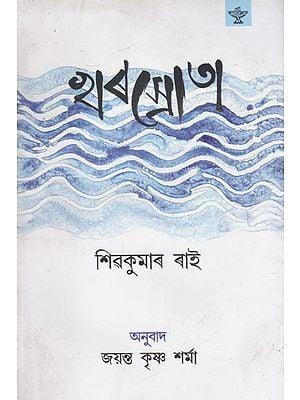 Kharasrota (Assamese)