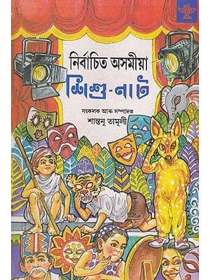 Nirbachita Asomiya Sishu-Nat (Assamese)