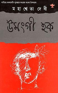 Umangee Hak (Award Winning Novel in Bengali)