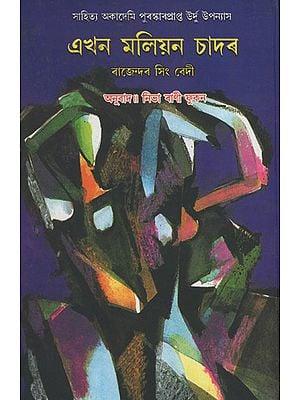 Ekhon Maliyon Chadar (Award Winning Novel in Bengali)