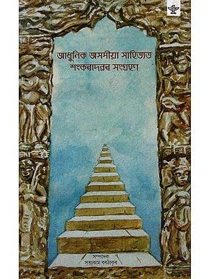 Adhunik Asamiya Sahityatat Shankardevar Sangrahan (Bengali)