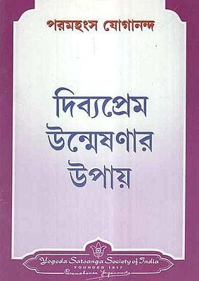 How to Cultivate Divine Love (Bengali)