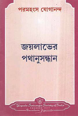 How to Find A Way to Victory (Bengali)