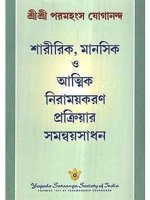 Harmonizing Physical, Mental, & Spiritual Methods of Healing (Bengali)