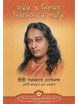 Scientific Healing Affirmations (Bengali)