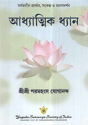 Metaphysical Meditations (Bengali)