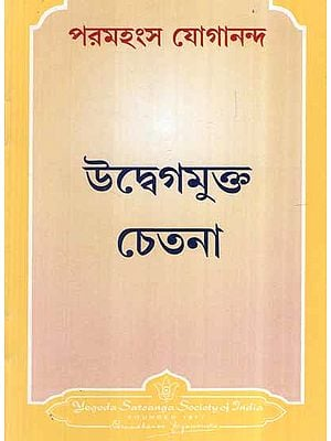Ridding The Consciousness of Worry (Bengali)
