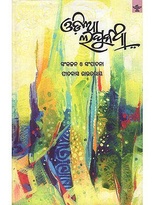 Oriya Laghu Katha (Oriya)