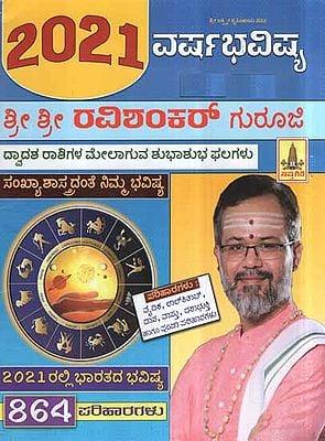 Shri Shri Ravishanker Guruji- 2021 Future of India (Kannada)