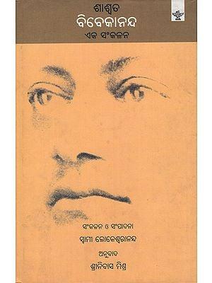 Saswata Vivekananda Eka Sankalana (Oriya)